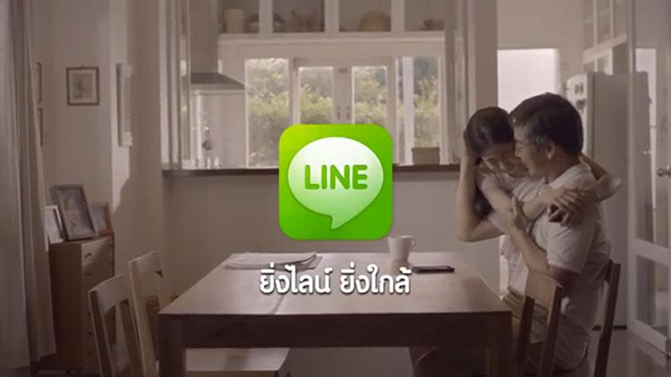 """""""ยิ่งไลน์ ยิ่งใกล้"""" วิดีโอคลิปโฆษณาฉลอง LINE ผู้ใช้ 30 ล้านคนทั่วไทย"""