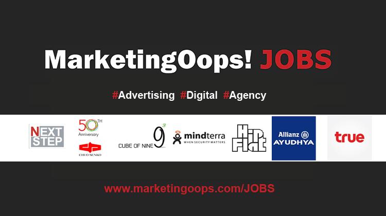 อัพเดท 7 ตำแหน่งงานด้าน #Brand Management ที่น่าสนใจ #Marketingoops Jobs