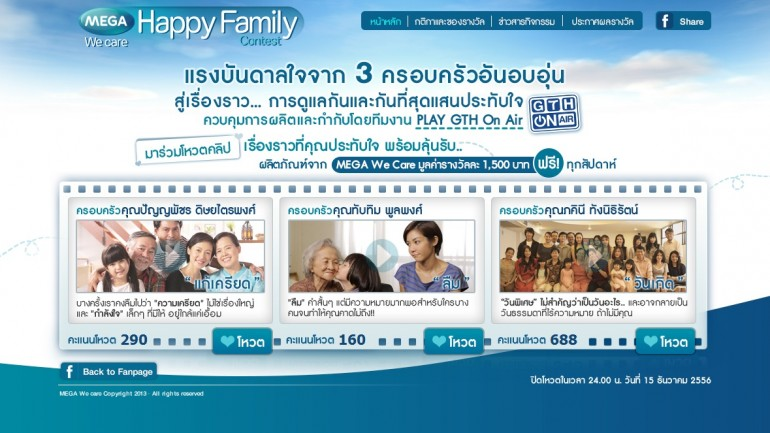 Mega We care ดัน 3 คลิปส่งเสริมครอบครัวเข้าใจกันมากขึ้น