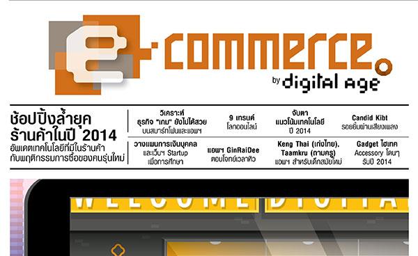 นิตยสาร eCommerce รับปี 2014