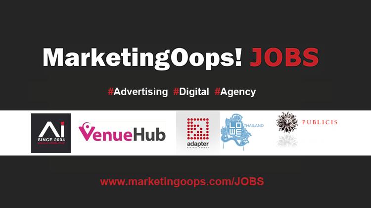 อัพเดทงานใหม่ระหว่างวันที่ 6-16 ม.ค. 57 ที่น่าสนใจ #Marketingoops Jobs