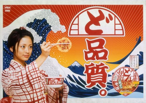 nissin-dombei-noodles-japanese-woman-small-34798
