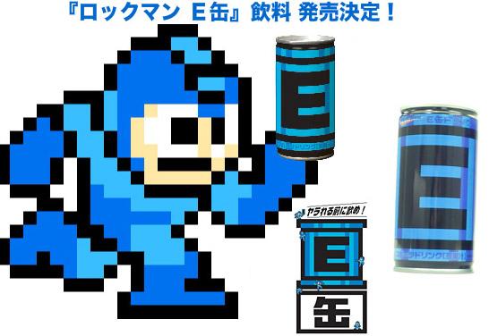 เครื่องดื่มกระป๋องใหม่ ถอดแบบ item ในเกม