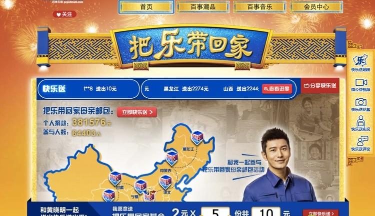 Pepsi กับแคมเปญ CSR ฉลองตรุษจีน ส่งกล่องของขวัญให้คนเป็นแม่ทั่วแผ่นดินจีน