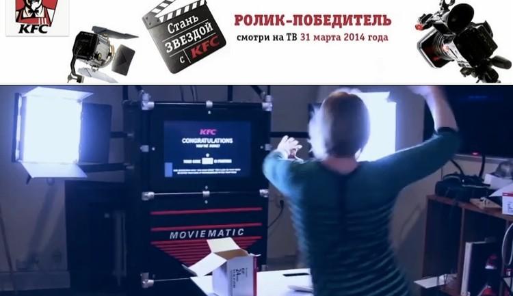 KFC รัสเซียตั้งกองถ่ายในร้าน ชวนลูกค้ามาเป็นพรีเซ็นเตอร์โฆษณาคนใหม่