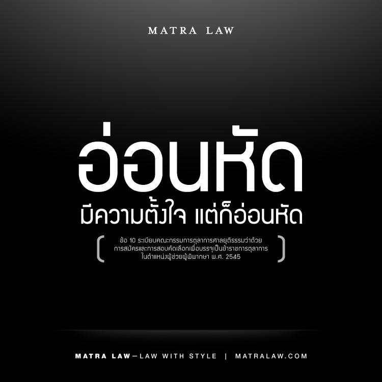 Matra-law
