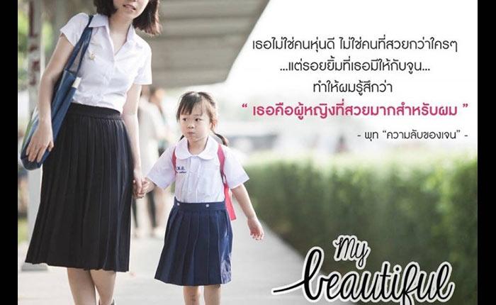 Wacoal ประเทศไทยปล่อยแคมเปญเรียกน้ำตาด้วยหนังสั้น 3 เรื่องในชุด My Beautiful Woman
