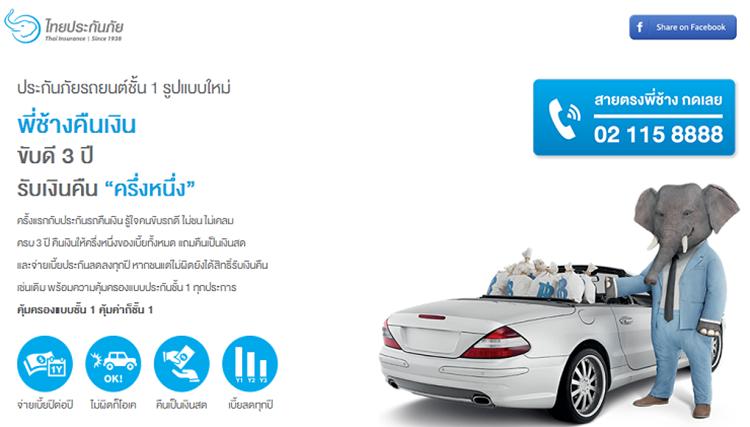 """""""พี่ช้างคืนเงิน"""" แคมเปญประกันภัยรถยนต์ขอแหวกโฆษณาประกันภัยแบบเก่าๆ สร้างการจดจำให้แก่แบรนด์ไทยประกันภัย"""