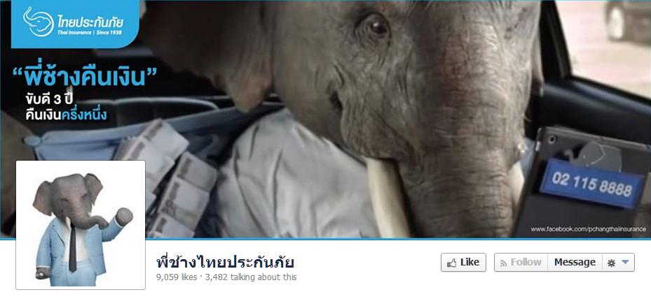 พี่ช้าง5