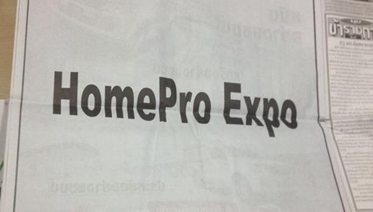 """ผู้บริหารHomeproเคลียร์ใจ""""ไวรัลบนไทยรัฐฉันตั้งใจ(นะจ๊ะ)"""""""