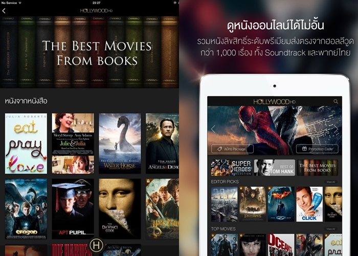 hollywood movie hd collection