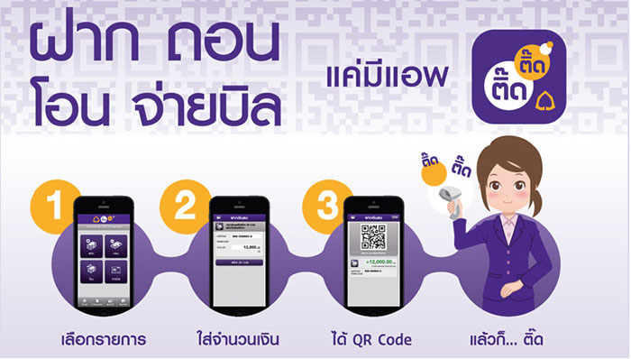 SCB ติ๊ด ติ๊ด แอพฯใหม่ที่ช่วยให้คุณฝาก ถอน โอน จ่ายบิลได้ด้วย QR code