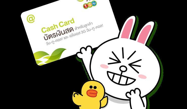 [PR] ช้อป LINE ด้วยบัตรเงินสด AIS 3G วัน-ทู-คอล! ผ่าน Store.line.me ลุ้นรับ Fino Sally Limited Edition 20 รางวัล รวมมูลค่ากว่า 1 ล้านบาท