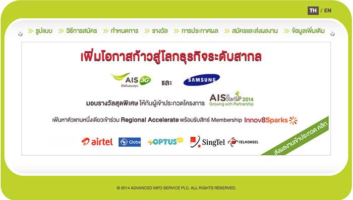 AIS StartUp 2014 ครั้งนี้ Go Inter แบบไม่ต้องลุ้น ไม่สร้างภาพ พา StartUp ไทยสู่ตลาดสากลได้จริงๆ