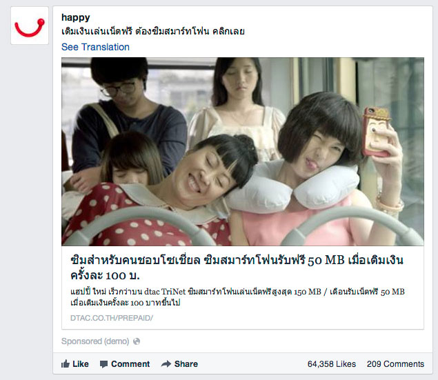 dtac-facebook-success-2