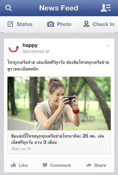 dtac-facebook-success-3