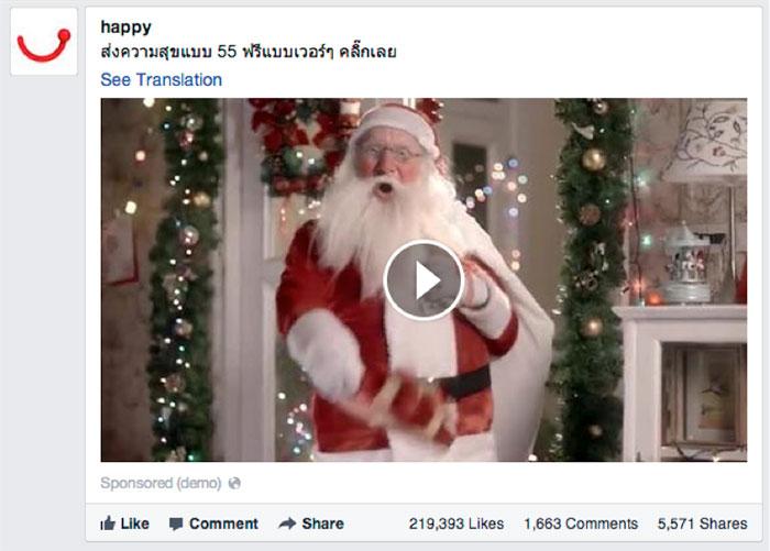 dtac-facebook-success-4