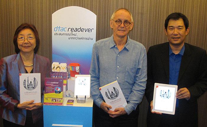 """[PR] ดีแทคภูมิใจนำเสนอ อินเตอร์แอคทีฟบุ๊คน่าอ่าน  """"ประวัติศาสตร์ไทยร่วมสมัย"""""""
