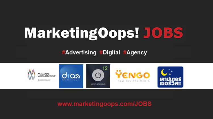 งานล่าสุด จากบริษัทเอเจนซี่โฆษณาชั้นนำ #Advertising #Digital #JOBS 2-9 April 14