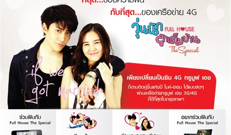 ทรูมูฟ เอช ถ่ายทอดสด Full House The Special ผ่าน 4G ครั้งแรกในเมืองไทย