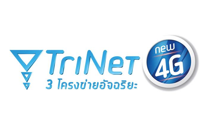 [PR] 4G จากดีแทคไตรเน็ต พร้อมเปิดให้ลูกค้าสัมผัสประสบการณ์แล้วที่กรุงเทพฯ