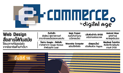 [PR] นิตยสาร eCommerce ฉบับเดือนเมษายน 2557