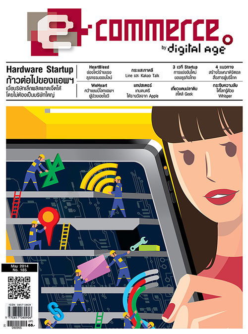 ecommerce-may2014