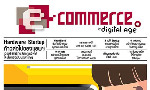 [PR] นิตยสาร ECommerce ฉบับเดือนพฤษภาคม 2557