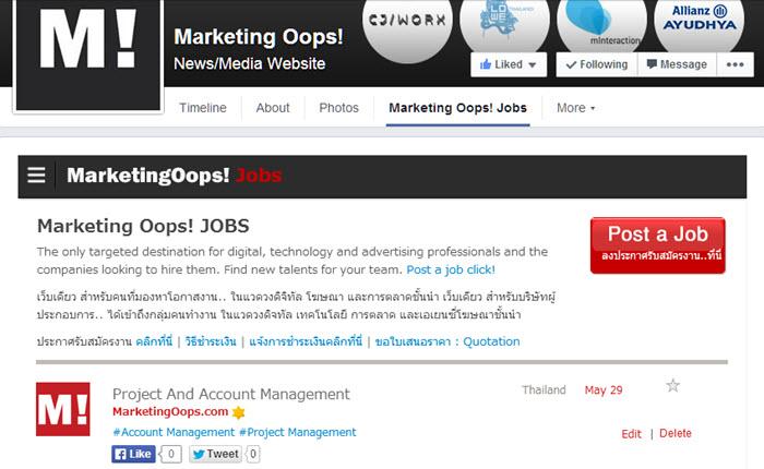 MarketingOops Jobs เพิ่มช่องทางการเข้าถึงงานดิจิตอลให้สะดวกมากขึ้น