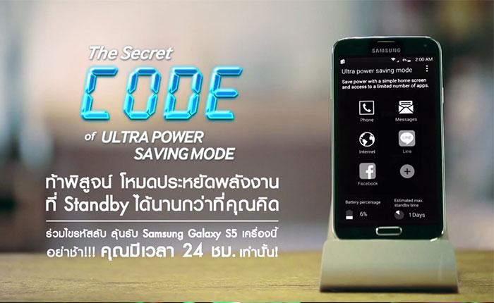 Samsung นำเทคโนโลยี Interactive Live Video Call ออกแคมเปญชูจุดเด่น Galaxy S5