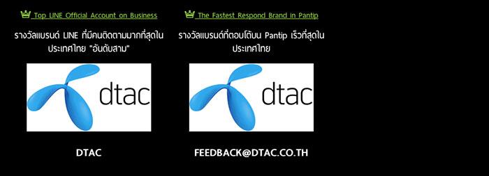 th-top-brand-social-media-award-4
