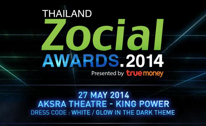 อันดับบุคคลยอดเยี่ยม ยอดนิยมต่างๆ บน Social Media 2014