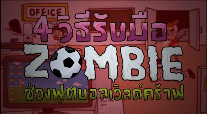 เมื่อไวรัสซอมบี้บ้าบอลระบาด! มาดู 4 วิธีที่คุณจะอยู่รอดระหว่างสมรภูมิซอมบี้ช่วงฟุตบอลโลก 2014 กัน