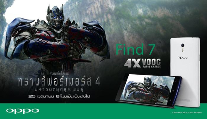 OPPO Find7 ผู้ท้าชิงตลาดสมาร์ทโฟน ขึ้นแท่นเป็นผู้สนับสนุนภาพยนตร์เรื่อง Transformers4: Age of Extinction