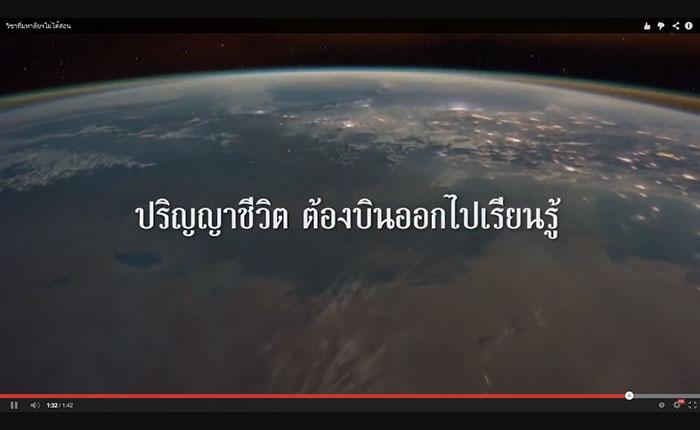 AirAsia ส.ป.ช. แคมเปญกระตุ้นต่อมเที่ยวช่วงปิดเทอม