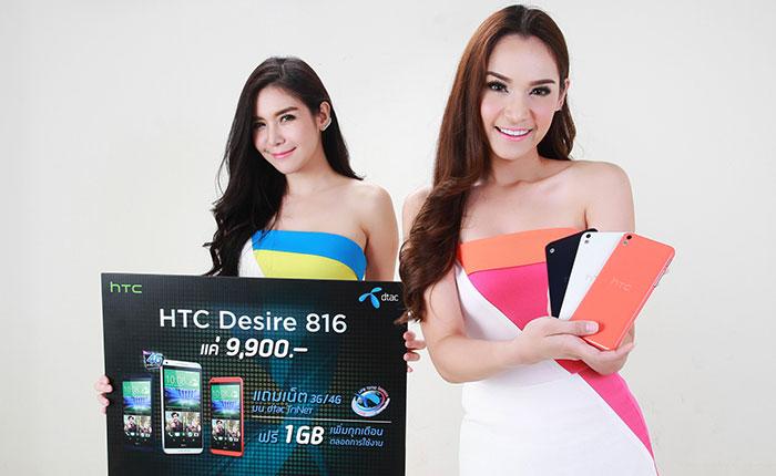 ดีแทคจับมือเอชทีซี รุกตลาดวัยรุ่น ส่ง HTC Desire 816 ครองตลาดสมาร์ทโฟน