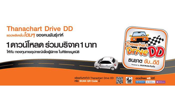 """[PR] ธนชาตประกันภัยเปิดตัวแอปพลิเคชัน """"Thanachart Drive DD"""" (ธนชาต ขับ ดีดี)"""