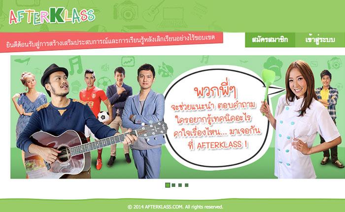 Kbank เปิดตัว AFTERKLASS สังคมออนไลน์เพื่อวัยมันส์