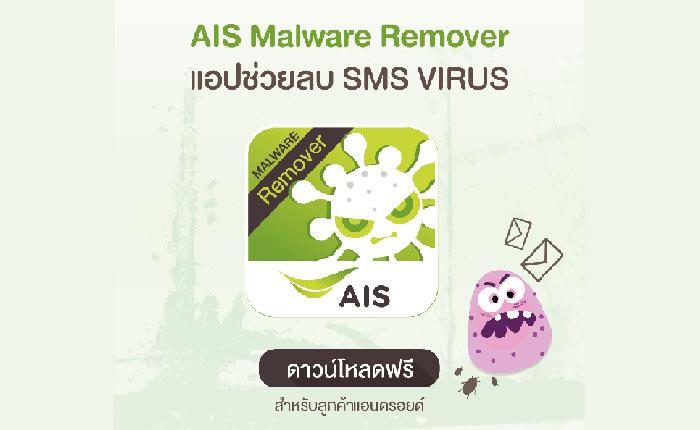 เอไอเอส สร้าง แอปช่วยลบ SMS Virus
