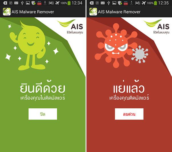 ais-malware1