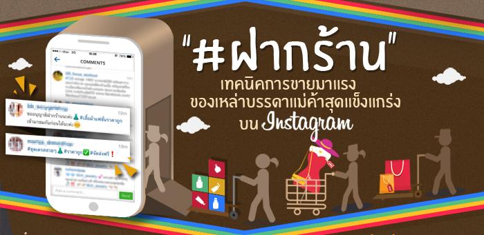 #ฝากร้าน เทคนิคการขายมาแรงของเหล่าบรรดาแม่ค้าสุดแข็งแกร่งบน Instagram