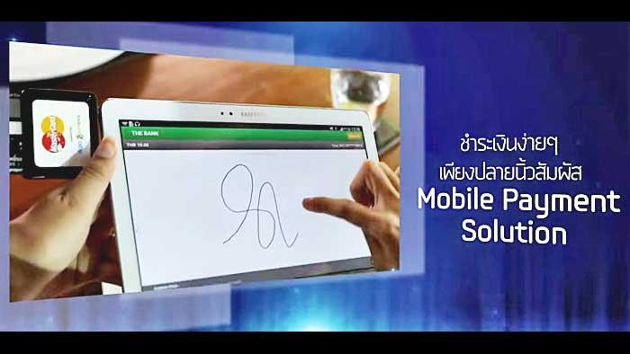 ต่อยอดซัมซุงสมาร์ทโฟนและแท็บเล็ตสู่การทำธุรกิจรูปแบบใหม่