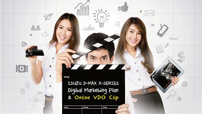 อีซูซุ เกาะติดเทรนด์ดึงสื่อ Viral VDO เป็นไฮไลท์หลักให้กับ ISUZU Marketing Brains Challenge 2014