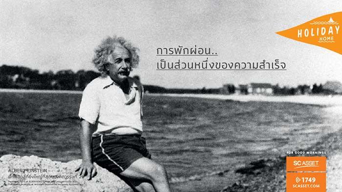 """คุณเชื่อหรือไม่ """"การพักผ่อน คือส่วนหนึ่งของความสำเร็จ"""""""