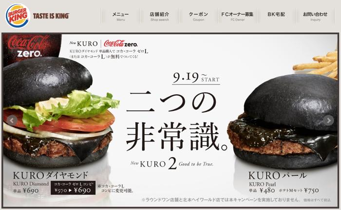 Burger King ออกเบอร์เกอร์ดำชีสรสถ่านเอาใจแฟนๆแดนปลาดิบ