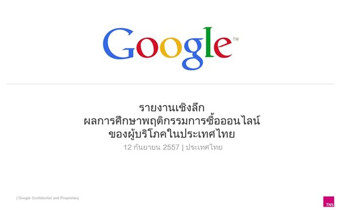 Google ร่วมกับ Tesco Lotus เผยพฤติกรรมนักช็อปออนไลน์ไทย