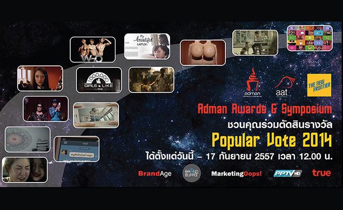 สมาคมโฆษณาฯ เชิญร่วมงานประกาศผลและร่วมตัดสินรางวัล Adman Awards 2014