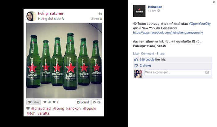 heineken-open-your-city-5