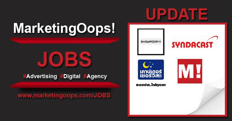 งานล่าสุด จากบริษัทเอเจนซี่โฆษณาชั้นนำ #Advertising #Digital #JOBS 5-12 Sep 2014