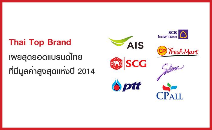 เผยสุดยอดแบรนด์ไทยที่มีมูลค่าสูงสุดแห่งปี 2014